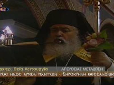 Αρχιερατική Θεία Λετουργία Ιερού Ναού Αγίων Πάντων Ξηροκρήνης